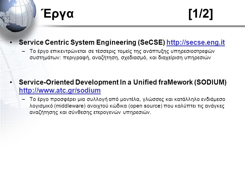 Έργα [1/2] Service Centric System Engineering (SeCSE) http://secse.eng.it.